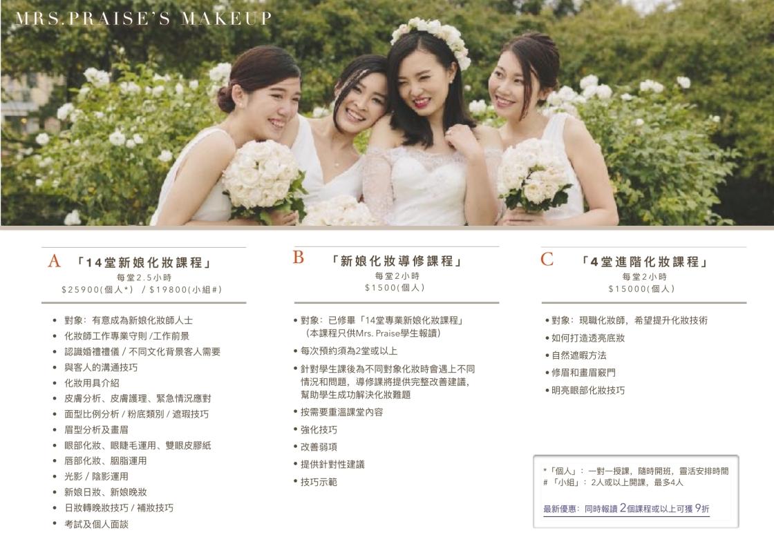 香港新娘化妝班_2