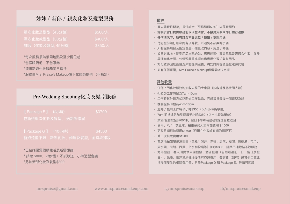 2020 Wedding Ratecard_P2